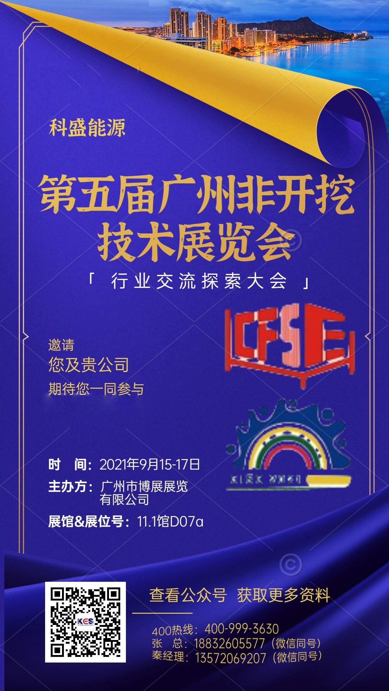 邀请函 | 诚邀您参加2021年第五届广州非开挖技术、海绵城市暨地下管线管廊展览会